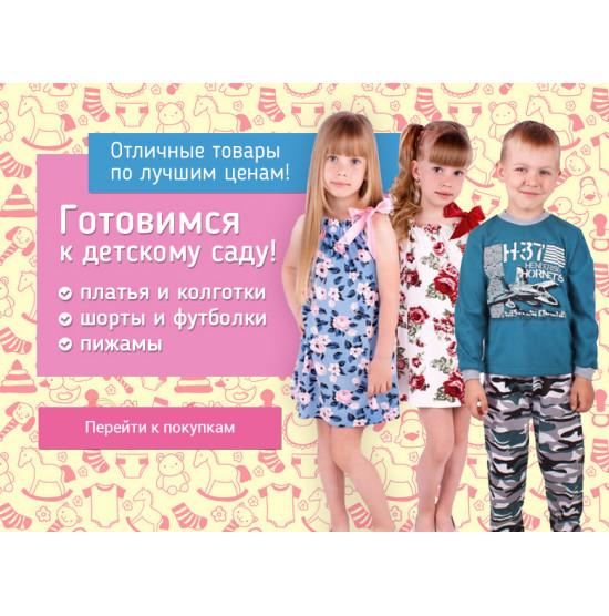 Одежда для детского сада 2019